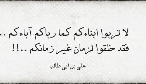 Pin By F B On حكم الامام علي عليه السلام Ali Quotes Holy Quotes Author Quotes