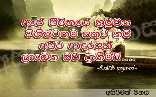 Image result for sinhala friends quotes