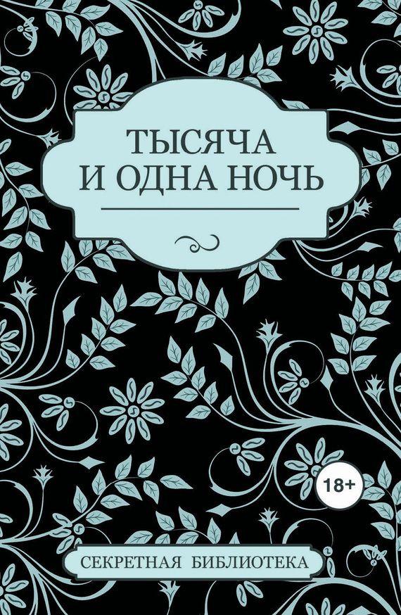 Скачать книгу сказки шахерезады 1001 ночь