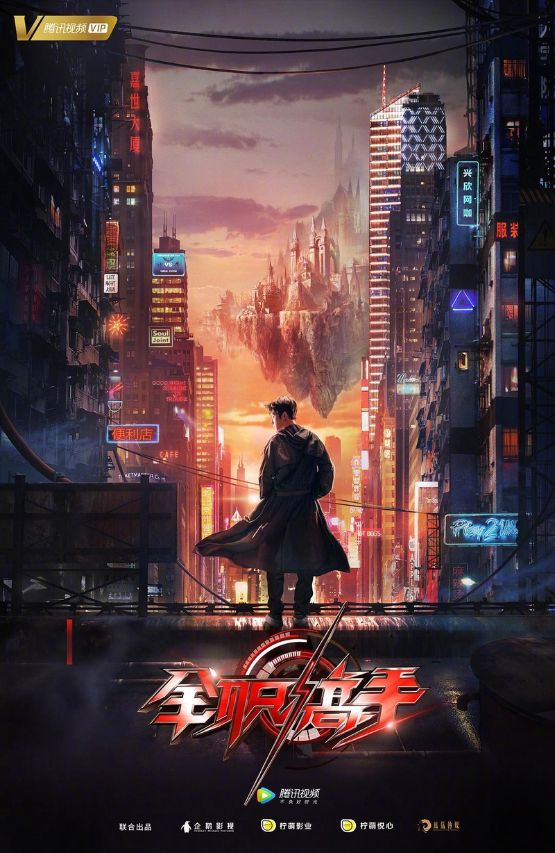 The King's Avatar Ep 1 Eng Sub (2019) Chinese Drama en