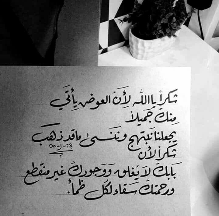 هيما حبيبي Islamic Quotes Words Quotes Quran Quotes
