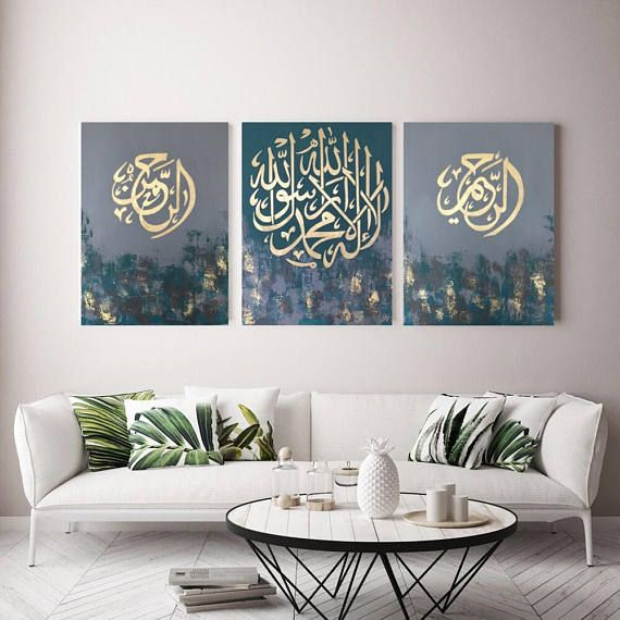 Islamic Teal Home Decor, Modern Islamic Art, Arabic Calligraphy