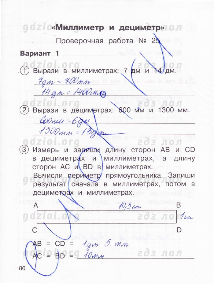 Чуракова 3 класс упр 96 ответ