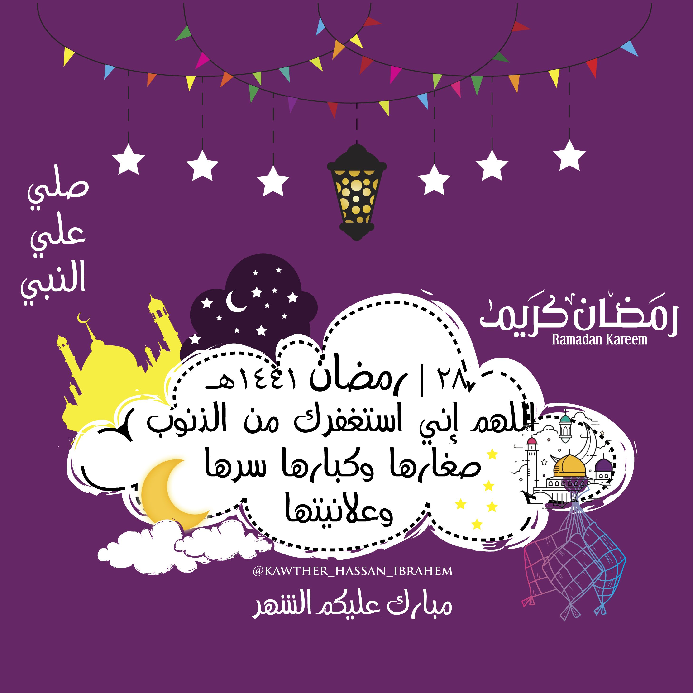 28 رمضان In 2020 Ramadan Kareem Ramadan Poster