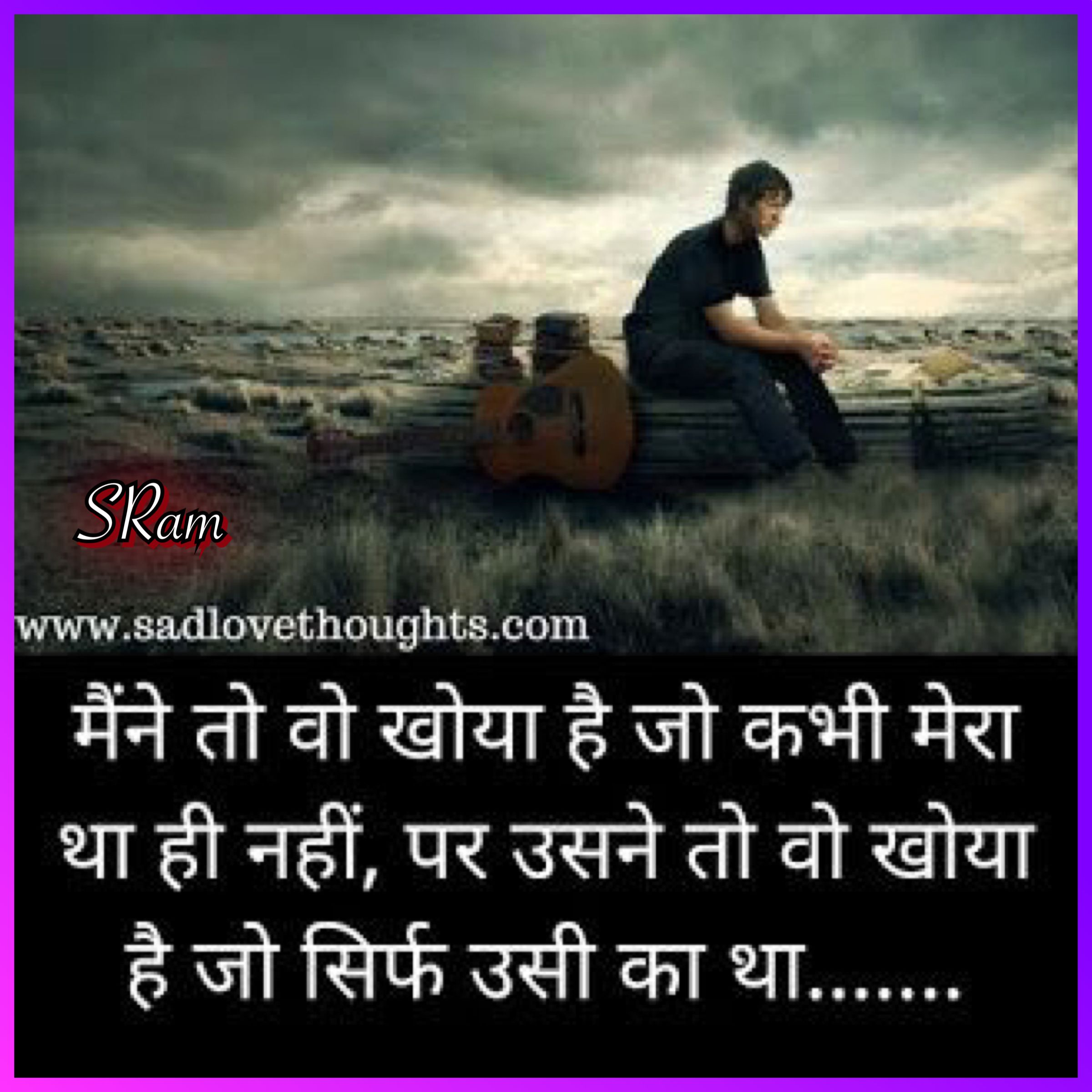Pin By Nilesh Naik On Nilesh Pinterest Sad Love Quotes Hindi