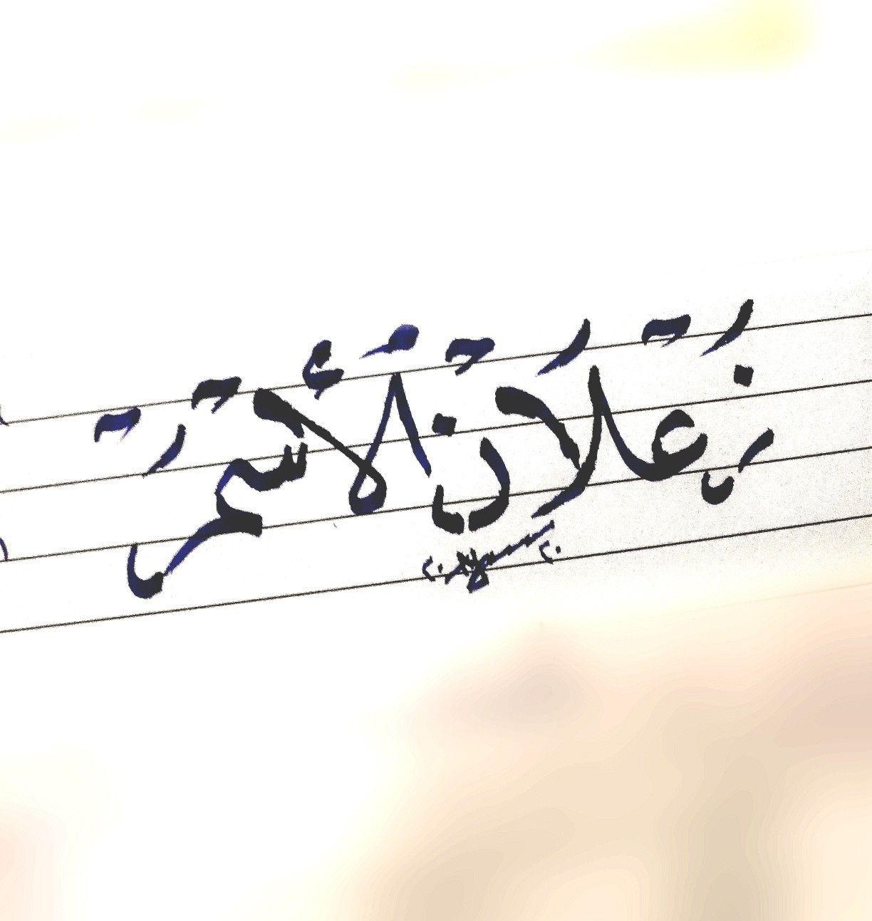 زعلان الاسمر ما يقولي مرحبا صلاح البحر زعلان الاسمر صلاح البحر Arabic Calligraphy Arabic Calligraphy