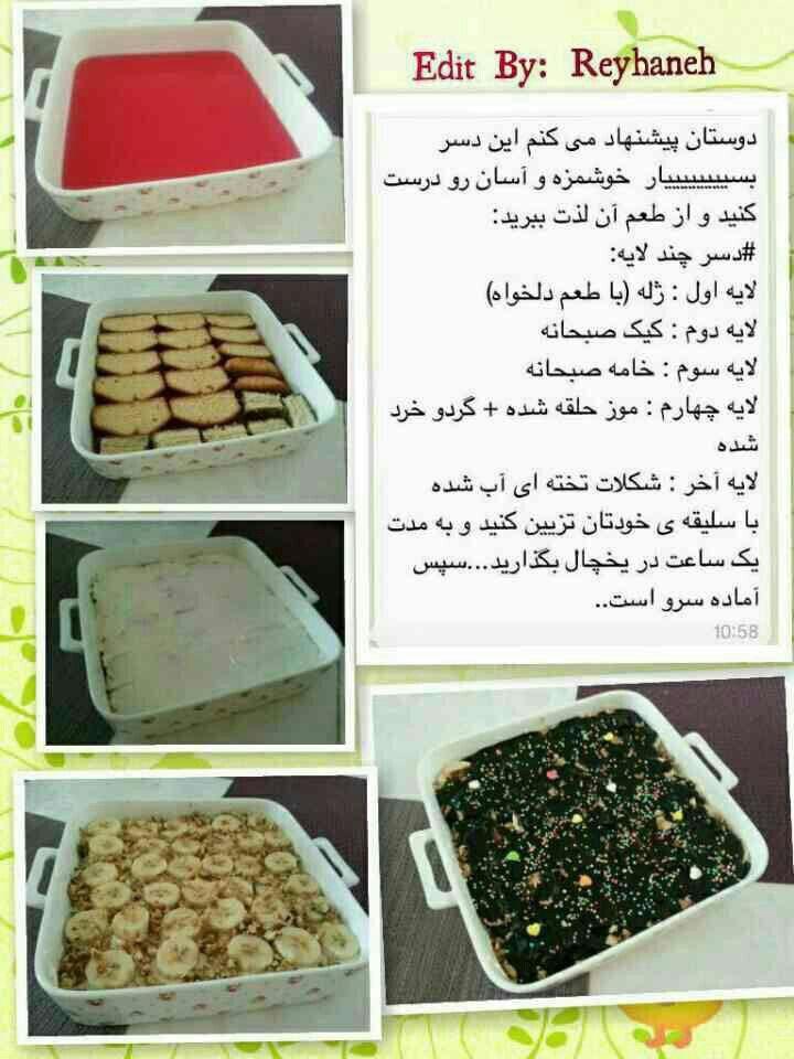 دسر ساده Persian Food Food Recipies Iran Food