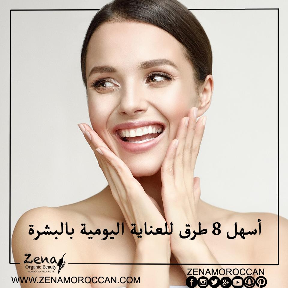 اسهل 8 طرق للعناية اليومية بالبشرة Organic Beauty Beauty Peace Gesture