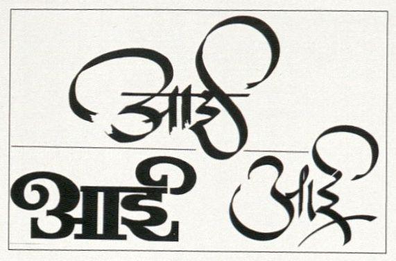 Aai In Marathi Font