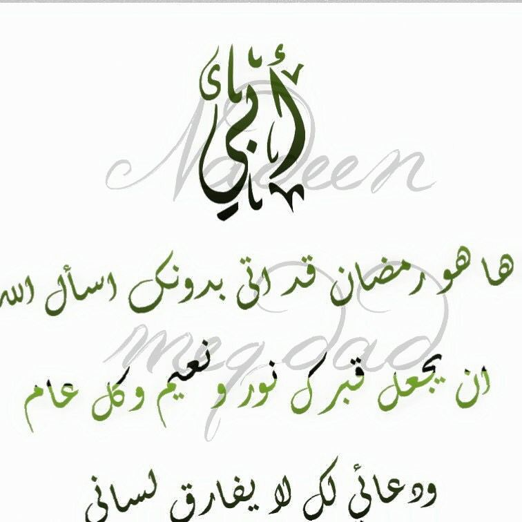 رحمك الله ابي العزيز Arabic Quotes Words Quotes