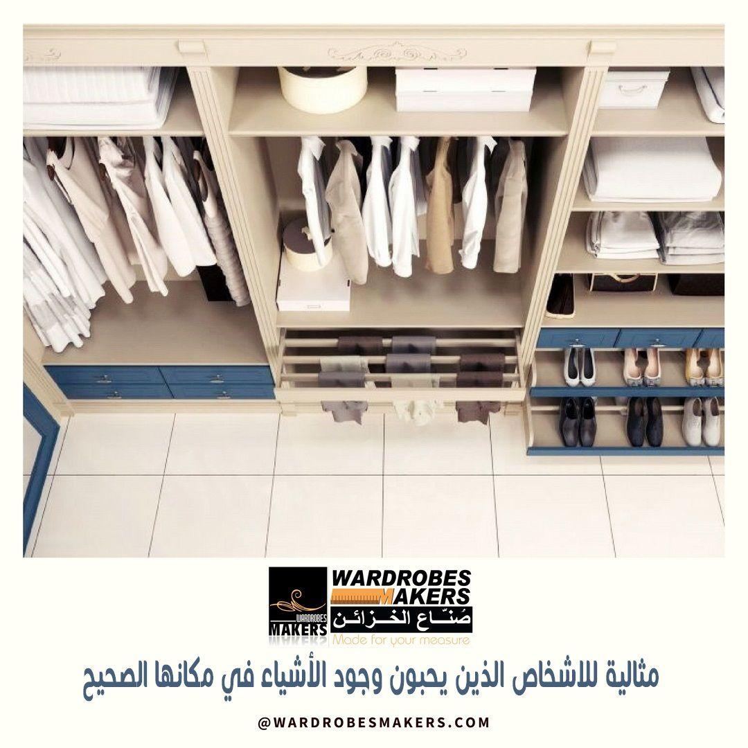 هذه الخزانة المرتبة جيدا مثالية للاشخاص الذين يحبون وجود الأشياء في مكانها الصحيح صـناع الخزائن يمكنها المساعدة فى فهم متطلبات خزانة Home Decor Home Decor