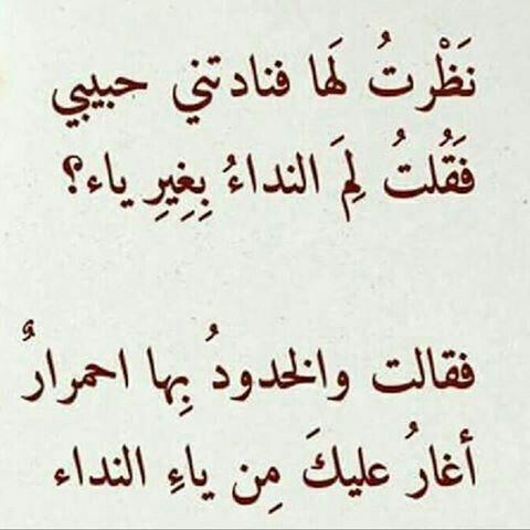 اغار عليك من ياء النداء حب عشق رومانسية Wisdom Quotes Life Badass Quotes Love Words