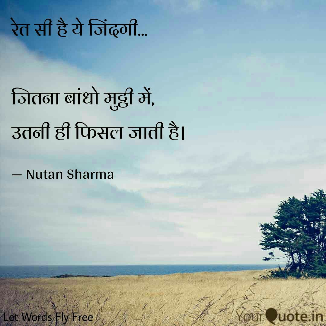 Oo Meri Jaan Na Ho Pareshan: Death Of Isqa Crazy T Hindi Quotes Quotes And Poetry