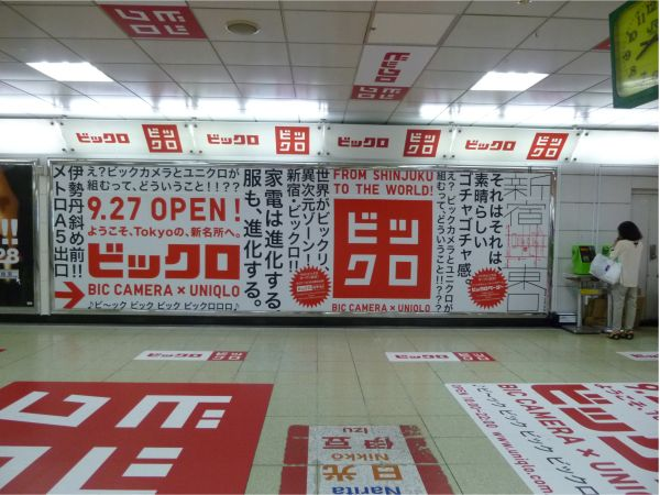 ビックロ Jr新宿駅ジャック 2012 9 駅 新宿駅 広告