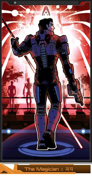 The Magician | Mass Effect Tarot Card Collaboration | http://masseffectcl.wix.com/tarotcard