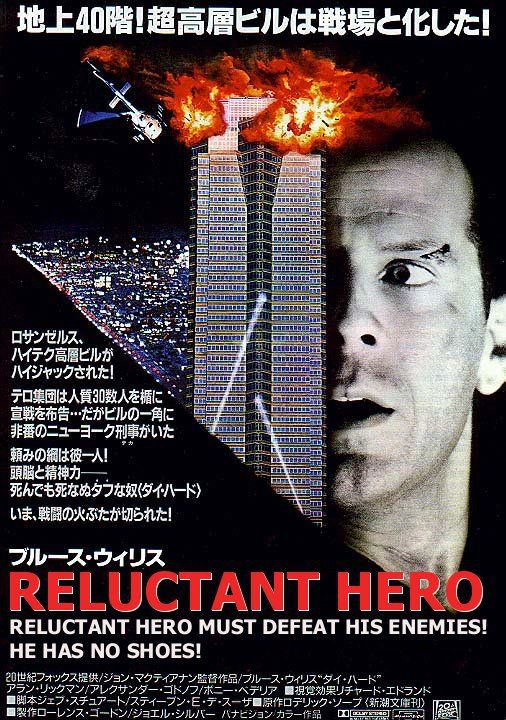 Space Intruder Detector Die Hard / Reluctant Hero Hard