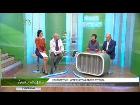 Лечение коксартроза без операции по Бубновскому, часть 1   ВАЖНОЕ ...