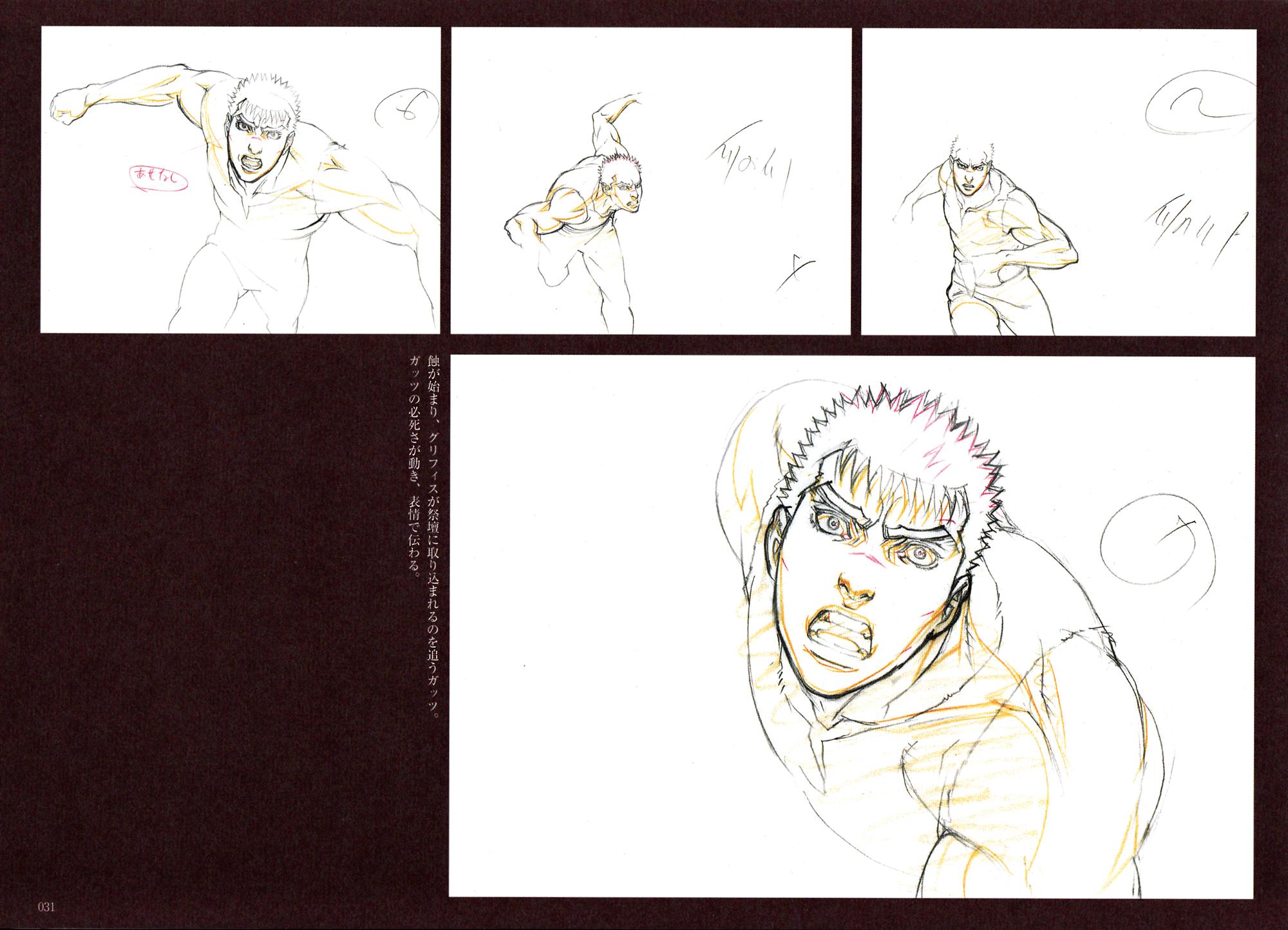 Pin By Alyona Goreckaya On Berserk Berserk Artwork Anime