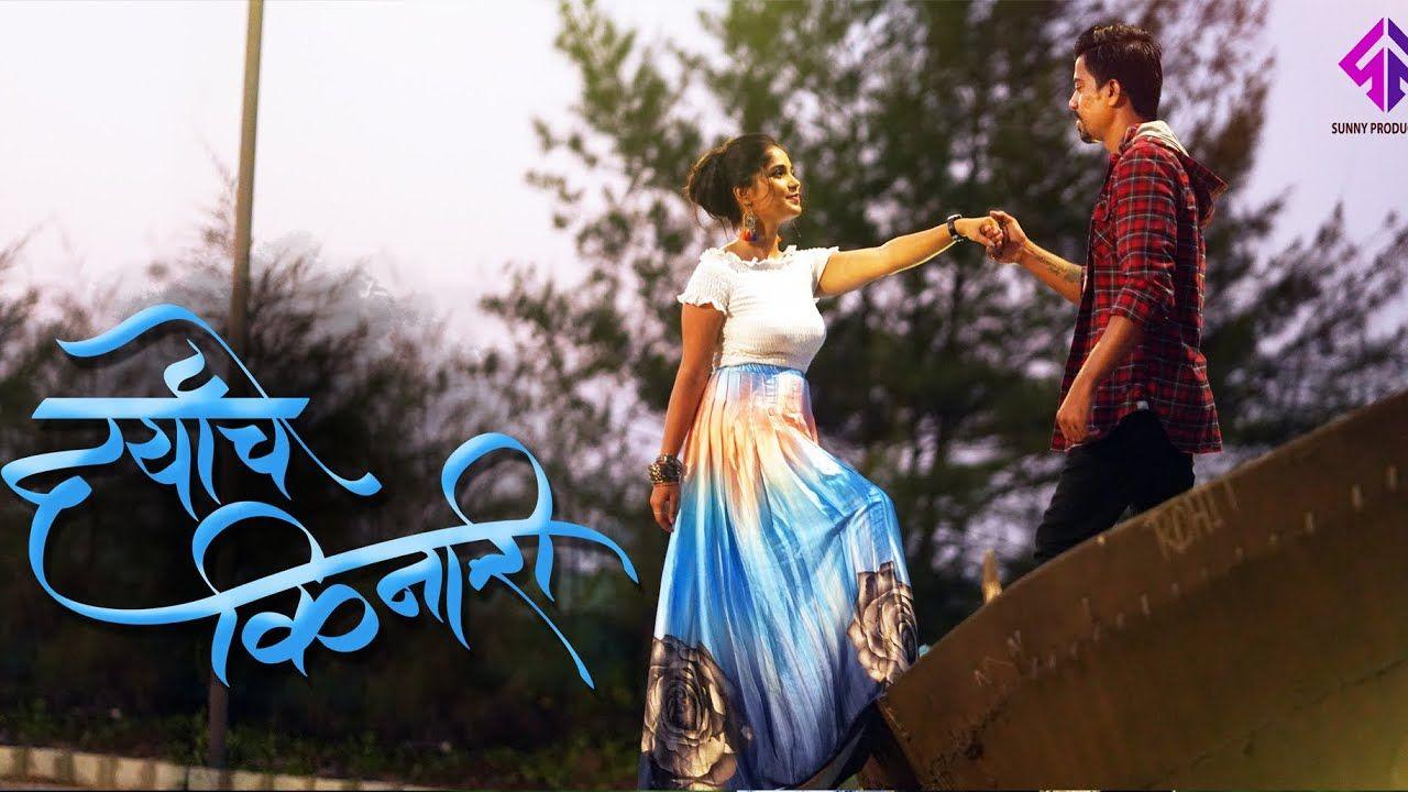 Daryache Kinari Lyrics In 2020 Marathi Song Lyrics Ishara