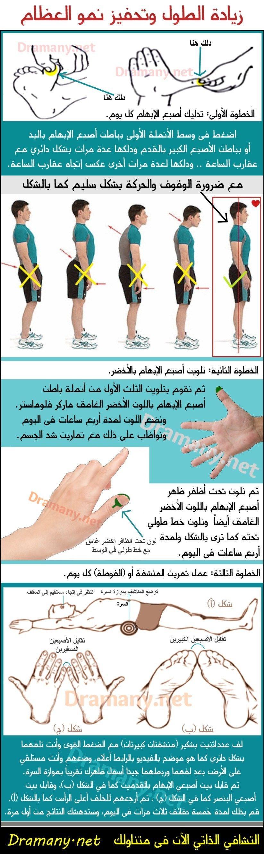 زيادة طولك بسرعة فائقة حلم أصبح بالإمكان فقط قم بإتباع هذه الخطوات الثلاث لزيادة الطول عند الأطفال وزياد Body Health Fitness Workout For Women Healthy Body
