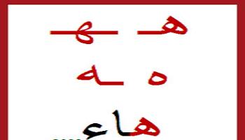 حروف اللغة العربية حرف هـــ Math