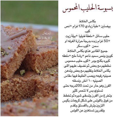 بسبوسة الحليب المحموس Sweets Recipes Cooking And Baking Food