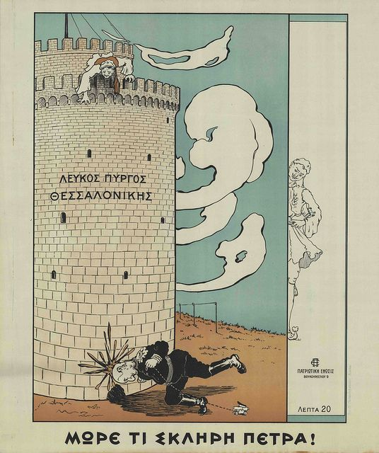 Image result for ww1 greek propaganda posters