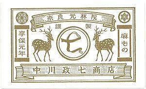 中川政七商店 logo - Google 搜尋