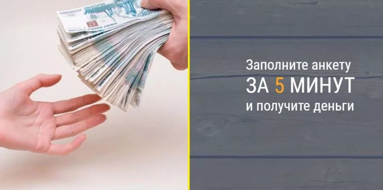 сколько можно взять денег в микрозаймах