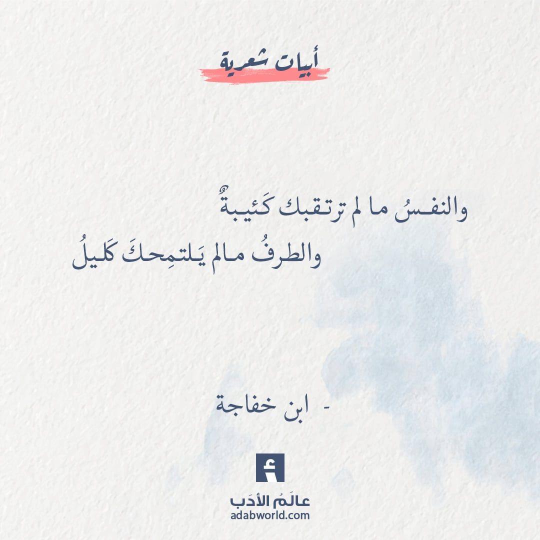 ارق واجمل ابيات شعر الشوق لـ ابن خفاجة عالم الأدب Words Quotes Quotations Quran Quotes