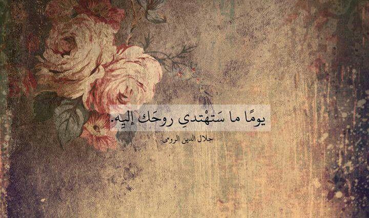 Arabic Soul جلال الدين الرومي Insightful Quotes Fabulous Quotes Cool Words