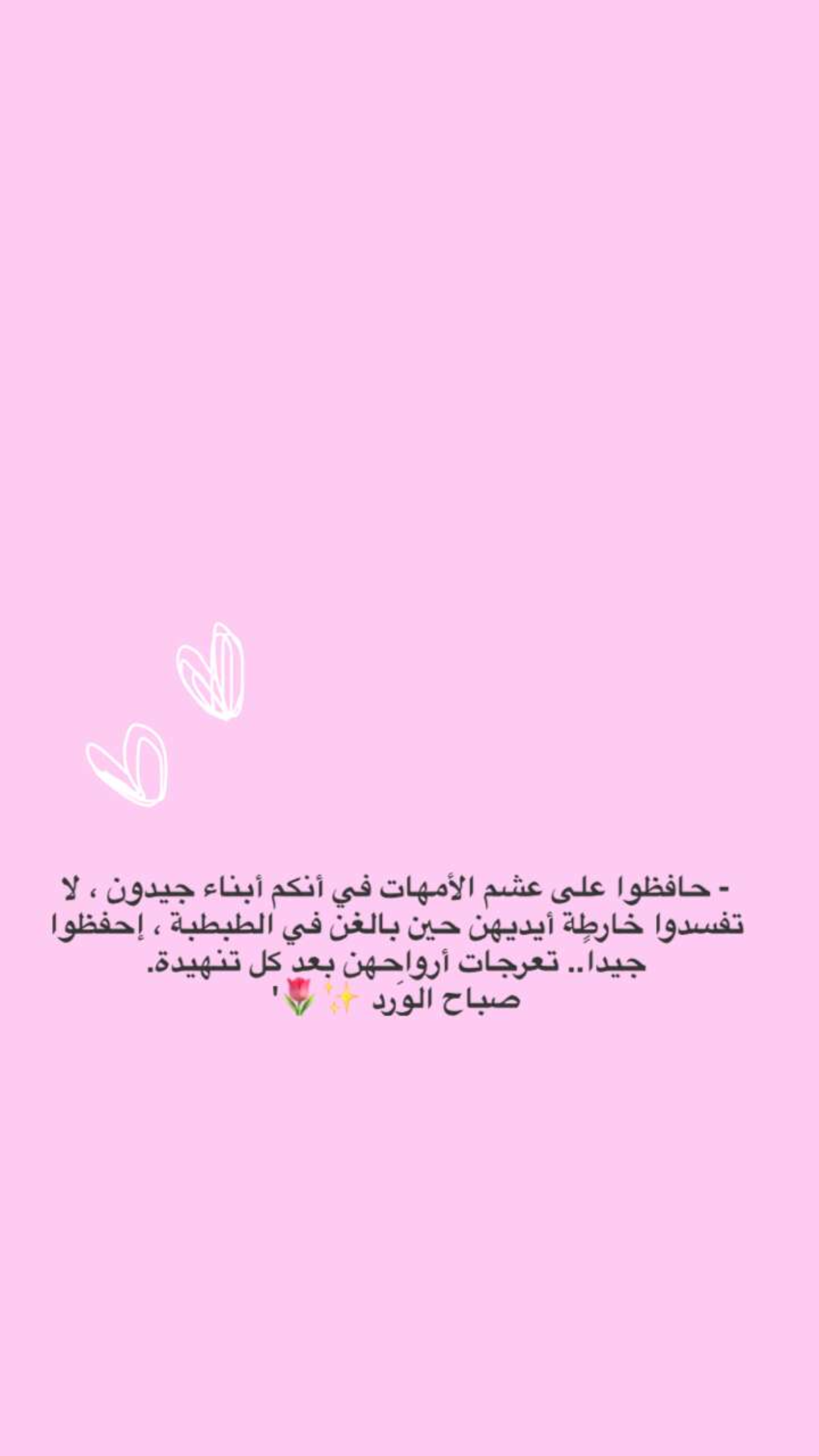 Pin By Malak On Ro0ofa 0 Snapchat Photo Quotes Arabic Words Phone Wallpaper Images