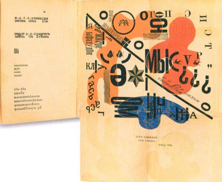 Iliazd_Gontcharova_La Taverne fantastique, 1919