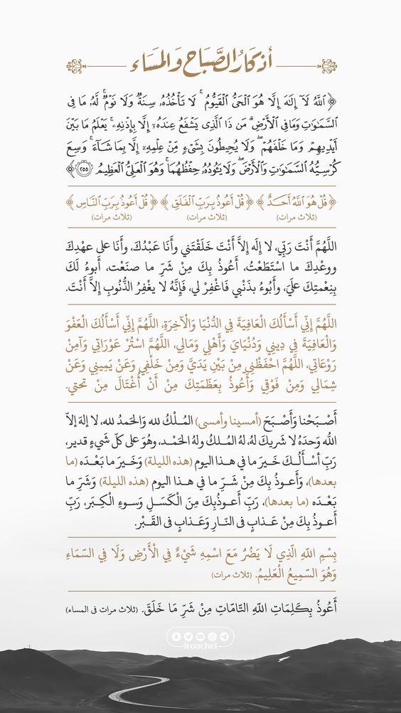 اذكار مساء اذكار المساء مكتوبة اذكار المساء بالصور Zina Blog Quran Quotes Love Quran Quotes Inspirational Quran Quotes