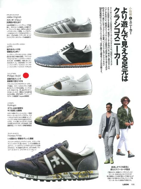 Leon Fashion Magazine  Japan  PhilippeModel  shoes  sneakers ... 9992afbb502