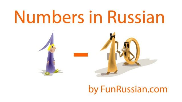 Count in Russian from 1 to 10