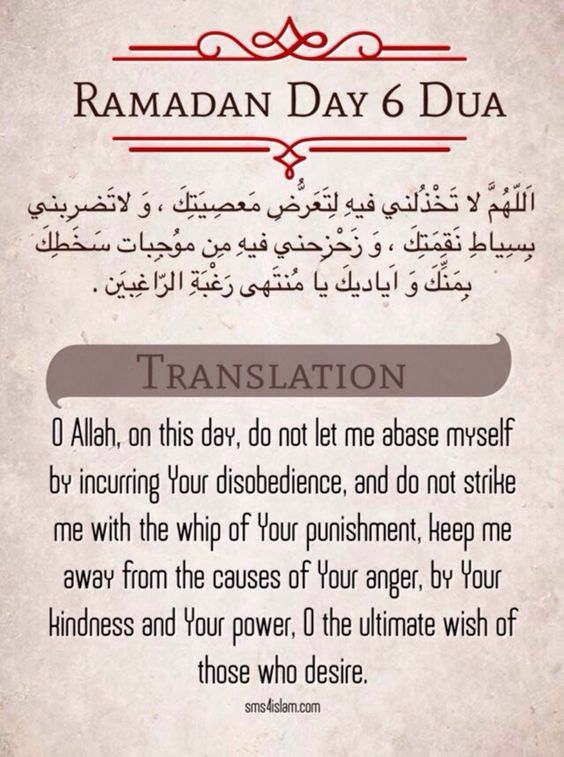 Ramadan Day 6 Dua Ramadan Prayer Ramadan Day Ramadan Quotes