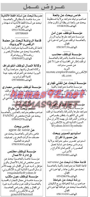 اعلانات توظيف فى الجزائر وظائف جريدة الجزائر الجديدة الاثنين 9 3 2015 Bullet Journal Journal