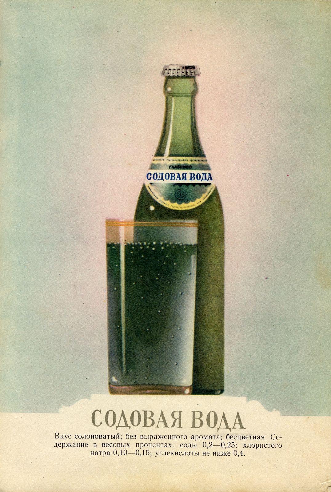 Soda in the USSR: why it was considered one of the best in the world