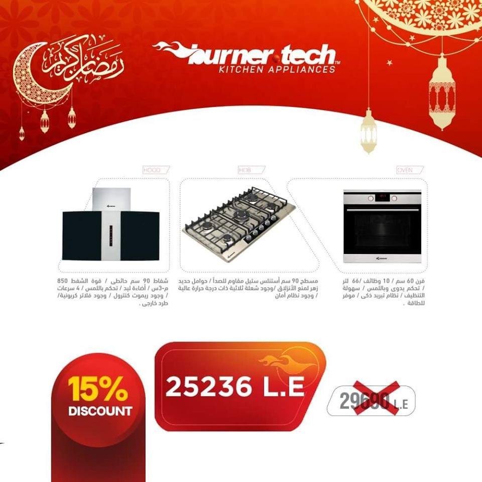 Burner Tech Egypt العرض التاسع عرض رمضان 2019 شفاط مطبخ هرمى 90 Ramadan Appliances Kitchen Appliances