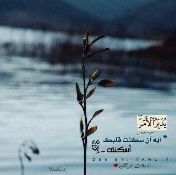 يدبر الامر Quran Verses Inspiring Quotes About Life Holy Quran