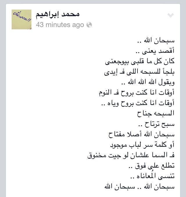 محمد ابراهيم Arabic Words Words Prayers