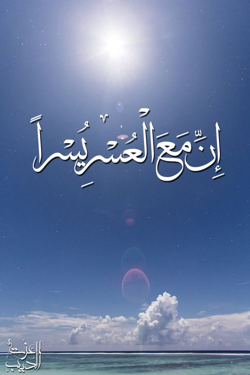 Verily With Every Difficulty There Is Relief 94 6 Quran إ ن