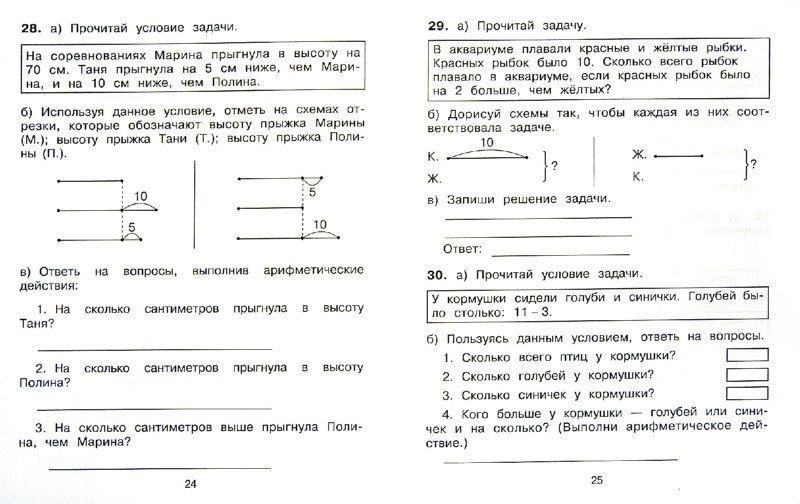 Учебник русского языка л.м зеленина 4 класс задание