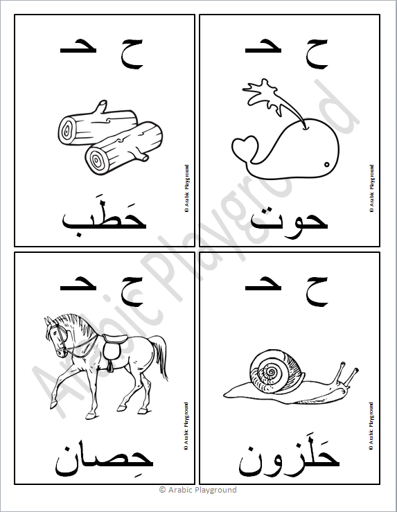 arabic alphabets beginning sounds vocabulary flash cards image 2 teaching quran pinterest. Black Bedroom Furniture Sets. Home Design Ideas