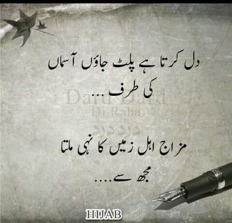 Pin By Fouzi Shah On Urdu Poetry