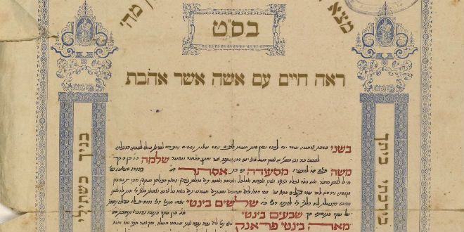 1,000-Year-Old Marriage Contract Goes on Display in Jerusalem - marriage contract