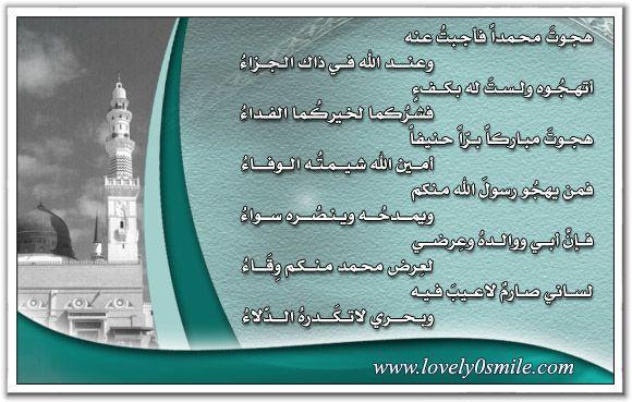 الدفاع عن رسول اللة علية السلام Love Messages Messages Meaningful
