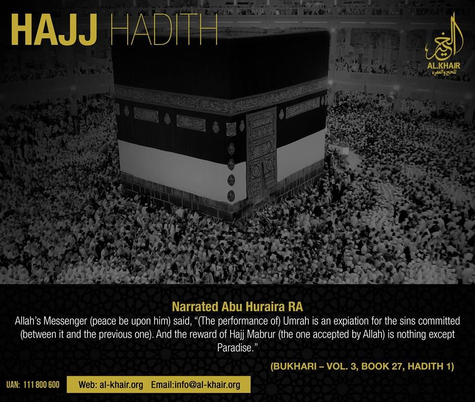 Hajj Hadith ** The reward of Hajj-e-Mabroor is Paradise
