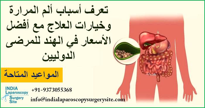 نظرة عامة على جراحة المرارة بالمنظار المثانة المرارية هي كيس على شكل كمثرى يقع أسفل الجانب الأيمن من الكبد الوظيفة Gallbladder Surgery Gallbladder Surgery